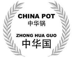 CHINA POT ZHONG HUA GUO