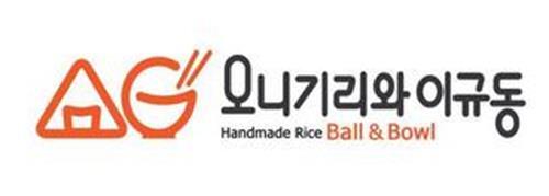 HANDMADE RICE BALL & BOWL