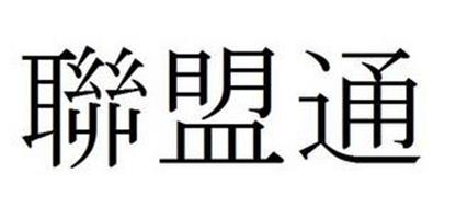 LIÁN MÉNG TONG IN CHINESE CHARACTERS