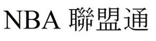 NBA (LIÁN MÉNG TONG IN CHINESE CHARACTERS)