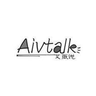 AIVTALK