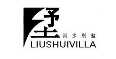 LIUSHUIVILLA