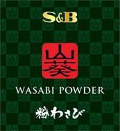 S&B WASABI POWDER