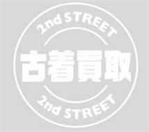 2ND STREET 2ND STREET