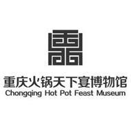 CHONGQING HOT POT FEAST MUSEUM