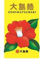 OSHIMATSUBAKI