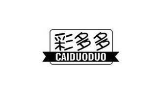 CAIDUODUO