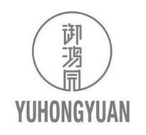 YUHONGYUAN