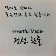-HEARTFUL MADE-