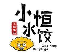 XIAO HENG DUMPLINGS