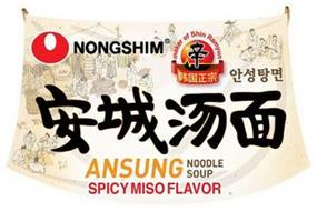 NONGSHIM MAKER OF SHIN RAMYUN ANSUNG NOODLE SOUP SPICY MISO FLAVOR
