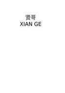 XIAN GE