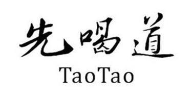 XIAN HE DAO TAOTAO