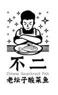CHINESE SAUERKRAUT FISH