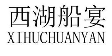 XIHUCHUANYAN