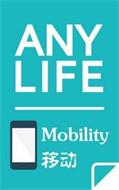 ANY LIFE MOBILITY