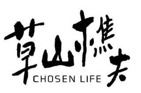 CHOSEN LIFE