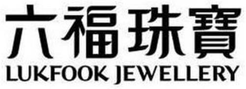 LUKFOOK JEWELLERY