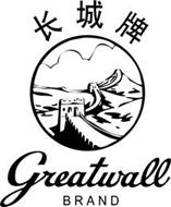 GREATWALL BRAND