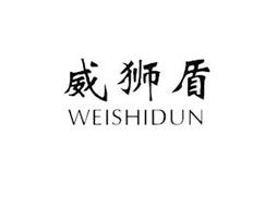 WEISHIDUN