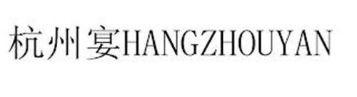 HANGZHOUYAN