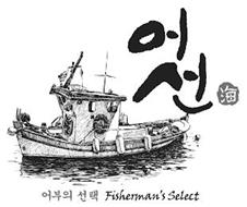 FISHERMAN'S SELECT