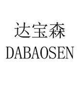 DABAOSEN