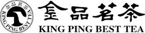 KING PING BEST TEA KING PING BEST TEA