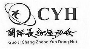 CYH GUO JI CHANG ZHENG YUN DONG HUI