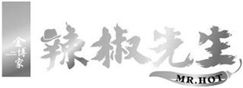 JINBO SELECTION MR.HOT