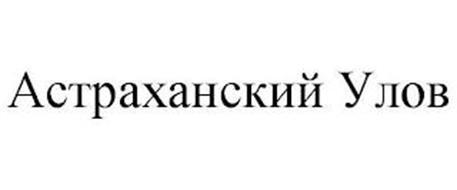 ACTPAXAHCKHH YJIOB