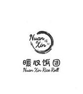 NUAN XIN RICE ROLL