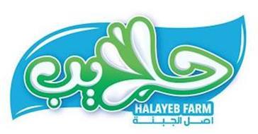 HALAYEB FARM