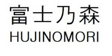 HUJINOMORI