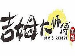JIM'S RECIPE