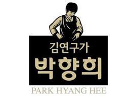 PARK HYANG HEE