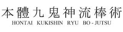 HONTAI KUKISHIN RYU BO-JUTSU