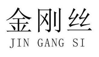 JIN GANG SI