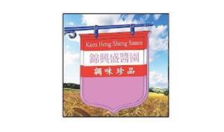 KUM HENG SHENG SAUCE