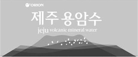 ORION JEJU VOLCANIC MINERAL WATER