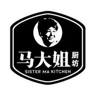 SISTER MA KITCHEN