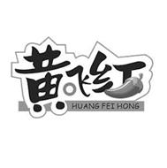 HUANG FEI HONG