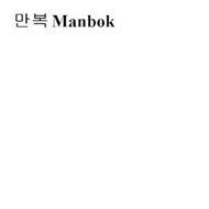 MANBOK