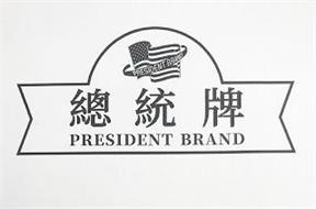 PRESIDENT BRAND