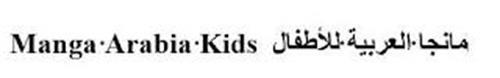 MANGA ARABIA KIDS