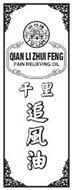 YU LAM QIAN LI ZHUI FENG PAIN RELIEVING OIL