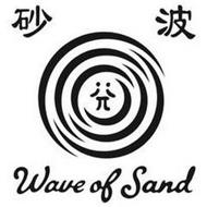 WAVE OF SAND