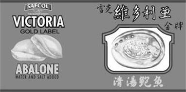 SAFCOL THE SEAFOOD EXPERTS VICTORIA GOLD LABEL ABALONE WATER AND SALT ADDED