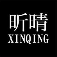 XINQING