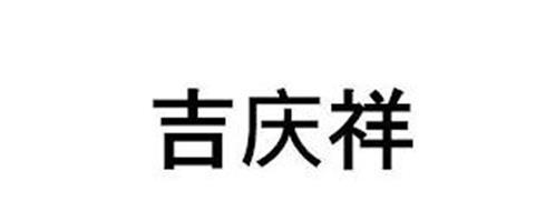 THREE CHINESE CHARACTERS